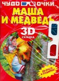 """Купить книгу """"Маша и медведь. 3D сказка"""""""
