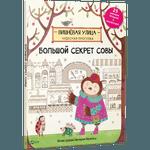 Большой секрет Совы - купить и читать книгу