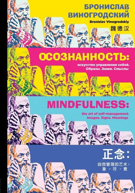 """Купить книгу """"Осознанность. Искусство управления собой. Образы, знаки, смыслы"""""""