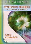 Фрактальная медицина и духовная Вселенная. Мифы и реальность