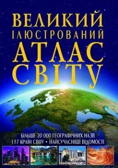 """Купить книгу """"Великий ілюстрований атлас світу"""""""