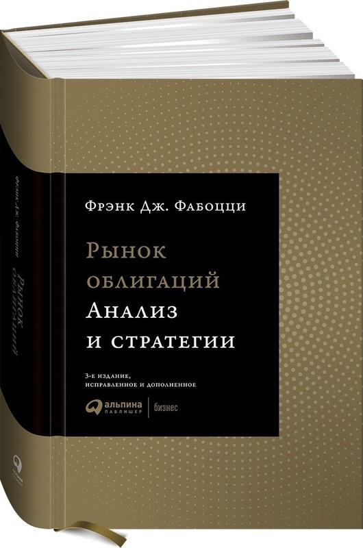 """Купить книгу """"Рынок облигаций. Анализ и стратегии"""""""