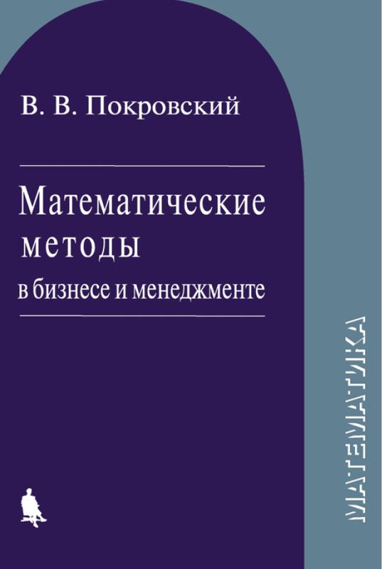 """Купить книгу """"Математические методы в бизнесе и менеджменте"""""""