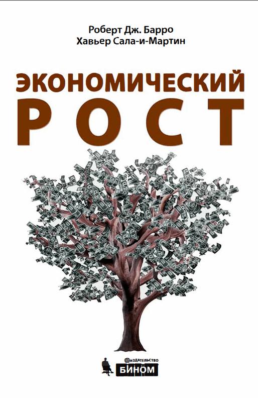 """Купить книгу """"Экономический рост"""""""