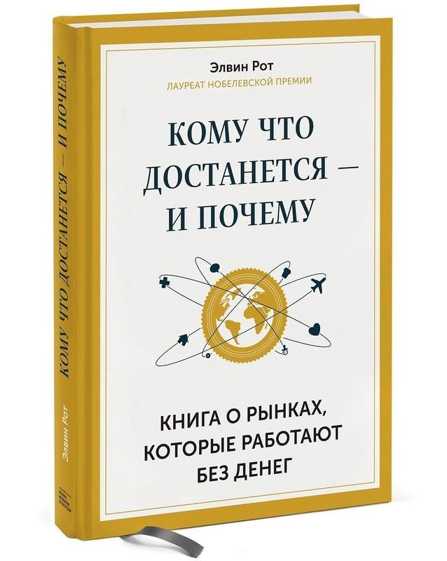 """Купить книгу """"Кому что достанется — и почему. Книга о рынках, которые работают без денег"""""""