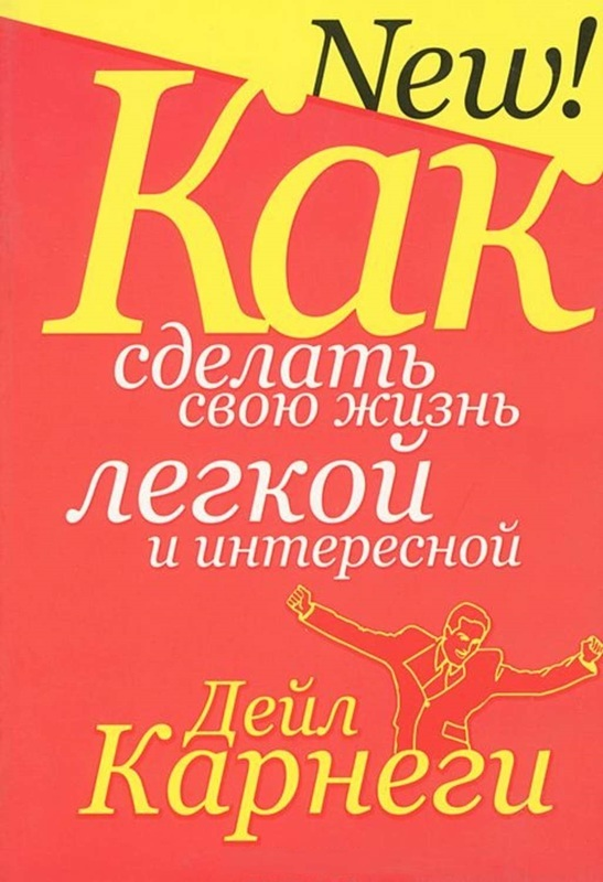"""Купить книгу """"Как сделать свою жизнь легкой и интересной"""""""