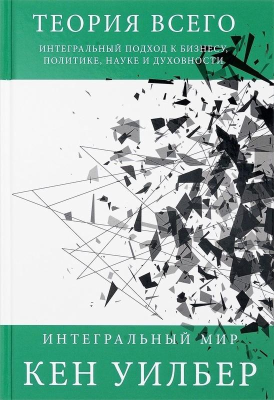 """Купить книгу """"Теория всего. Интегральный подход к бизнесу, политике, науке и духовности"""""""