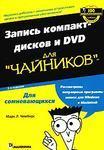 Запись компакт-дисков и DVD для 'чайников'