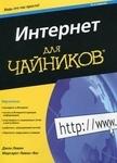 Интернет для 'чайников' - купить и читать книгу