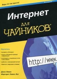 """Купить книгу """"Интернет для 'чайников'"""""""