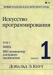 Искусство программирования. Том 1. Выпуск 1. MMIX - RISC-компьютер для нового тысячелетия