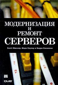 """Купить книгу """"Модернизация и ремонт серверов"""""""