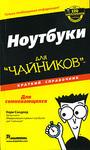 """Купить книгу """"Ноутбуки для 'чайников'. Краткий справочник"""""""
