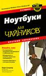 Ноутбуки для чайников. Краткий справочник