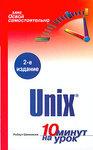 Освой самостоятельно Unix. 10 минут на урок