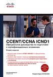 Официальное руководство по подготовке к сертификационным экзаменам CCENT/CCNA ICND1 (+ CD-ROM)