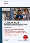 Официальное руководство по подготовке к сертификационным экзаменам CCNA ICND2 (+ CD-ROM)
