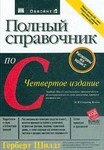 Полный справочник по C