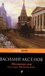 Московская сага. Книга 1. Поколение зимы