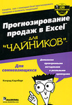 """Книга """"Прогнозирование продаж в Excel для """"чайников"""""""" обложка"""