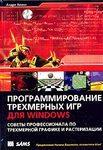 Программирование трехмерных игр для Windows. Советы профессионала по трехмерной графике и растеризации (+ CD-ROM)