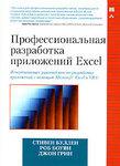 Профессиональная разработка приложений Excel (+ CD-ROM)