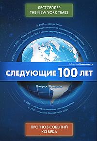 """Купить книгу """"Следующие 100 лет. Прогноз событий XXI века"""""""