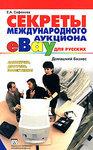 Секреты международного аукциона 'eBay' для русских. Домашний бизнес
