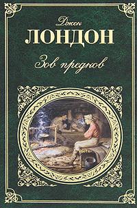 """Купить книгу """"Зов предков"""""""