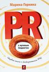 PR с нулевым бюджетом