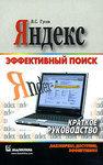 Яндекс. Эффективный поиск