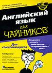 Английский язык для чайников (+ CD)