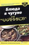 """Блюда в чугуне для """"чайников"""""""