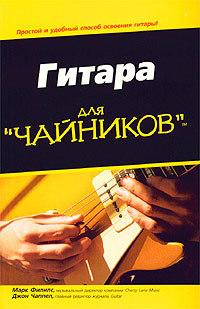 """Купить книгу """"Гитара для 'чайников'"""""""