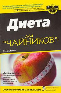 """Купить книгу """"Диета для """"чайников"""""""""""