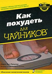 """Купить книгу """"Как похудеть для 'чайников'"""""""