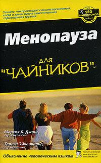 """Купить книгу """"Менопауза для 'чайников'"""""""