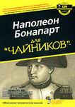 Наполеон Бонапарт для 'чайников'