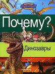 Почему? Динозавры