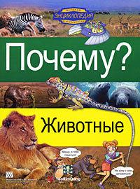 """Купить книгу """"Почему? Животные"""""""