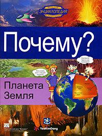 """Купить книгу """"Почему? Планета Земля"""""""