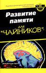 """Обложка книги """"Развитие памяти для """"чайников"""""""""""