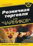 """Фото книги """"Розничная торговля для """"чайников"""""""""""
