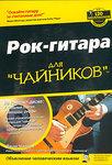 Рок-гитара для 'чайников' (+ CD)