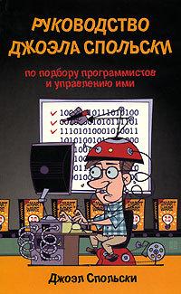 """Купить книгу """"Руководство Джоэла Спольски по подбору программистов и управлению ими"""""""