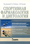 Спортивная фармакология и диетология