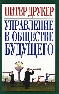 """Купить книгу """"Управление в обществе будущего"""""""