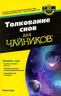 """Купить книгу """"Толкование снов для чайников"""""""