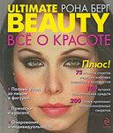 Ultimate Beauty / Все о красоте