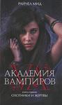 """Фото книги """"Академия вампиров. Книга 1. Охотники и жертвы"""""""